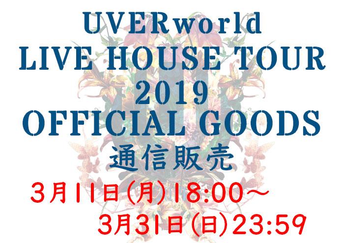 LIVE HOUSE TOUR 2019